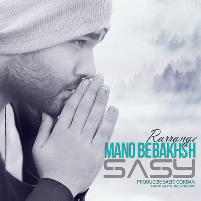 Sasan Yafte – Mano Bebakhsh (New Version)