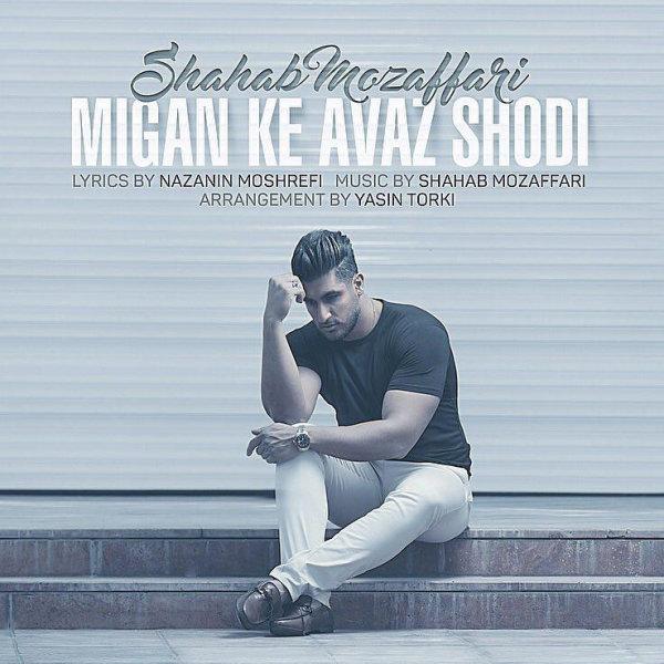 Shahab Mozaffari – Migan Ke Avaz Shodi