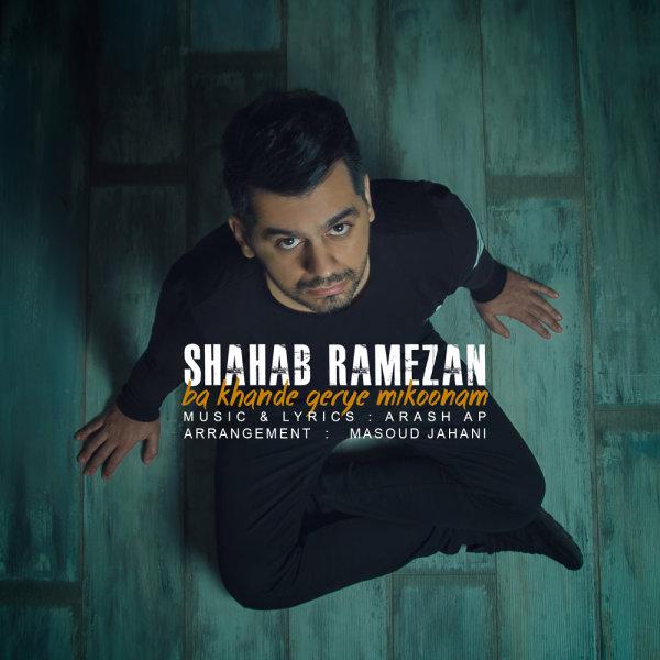 Shahab Ramezan – Ba Khande Gerye Mikonam