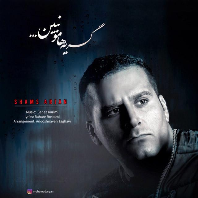 Shams Arian – Geryehamo Nabin
