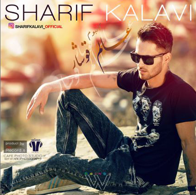 Sharif Kalavi (Joker) – Alem Ghoshaar