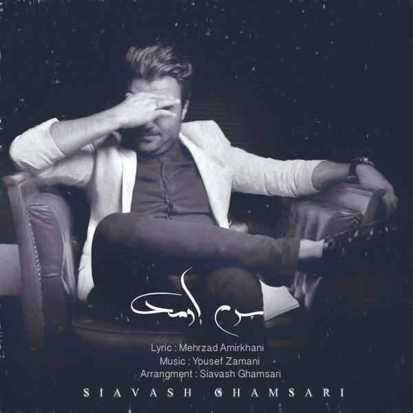Siavash Ghamsari – Saram Omad