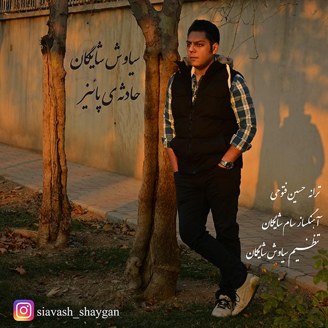 Siavash Shaygan – Hadese ye Paeiz