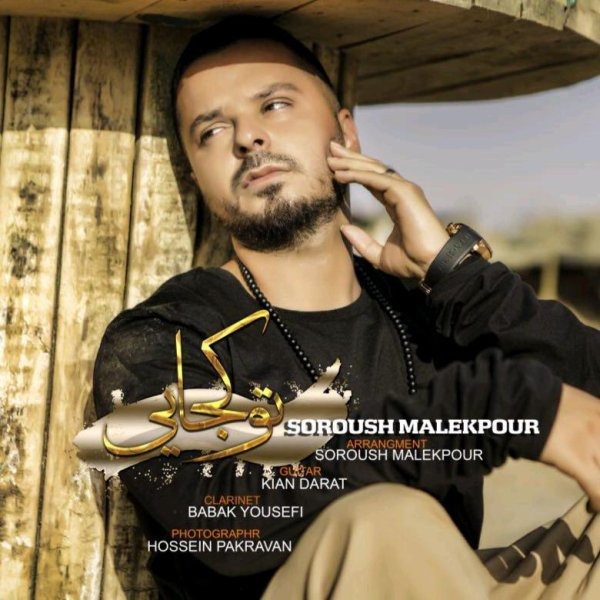 Soroush Malekpour – To Kojaei