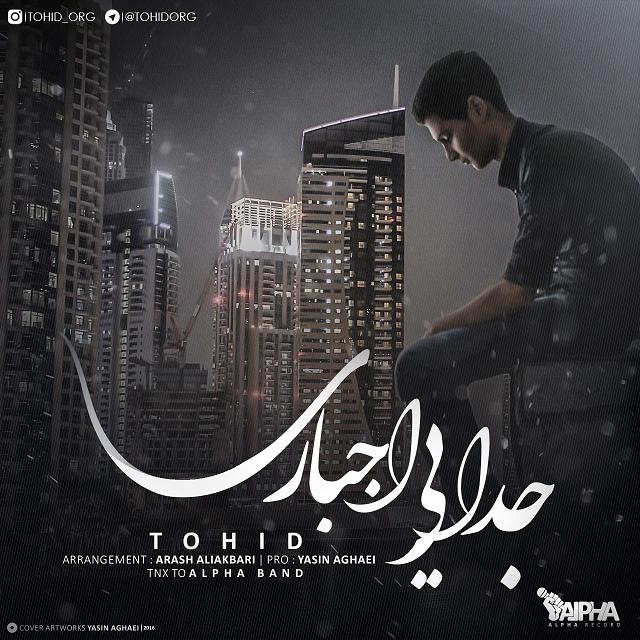 Tohid – Jodaei Ejbari