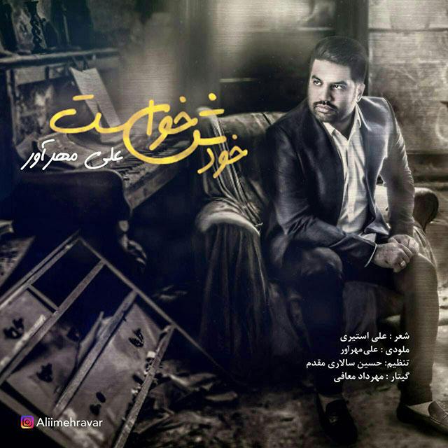 Ali Mehravar – Khodesh Khast
