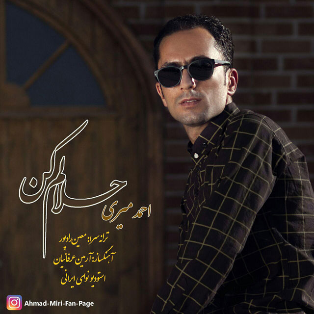 Ahmad Miri – Halalam Kon