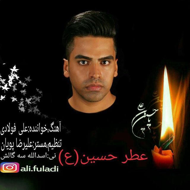 Ali Fuladi – Atre Hossein