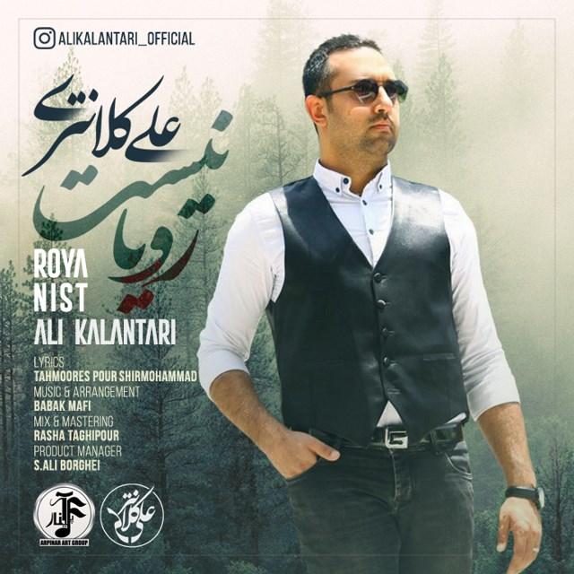 Ali Kalantari – Roya Nist