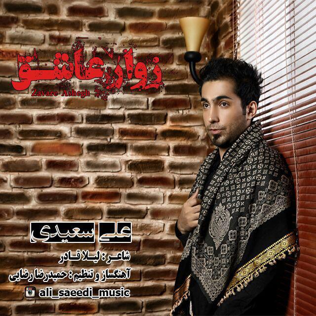 Ali Saeedi – Zavare Ashegh