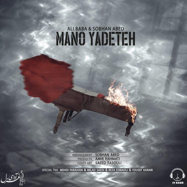 Ali Baba – Mano Yadeteh (Ft Sobhan Abed)