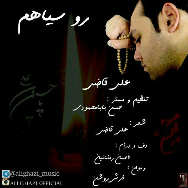 Ali Ghazi – Roo Siyaham