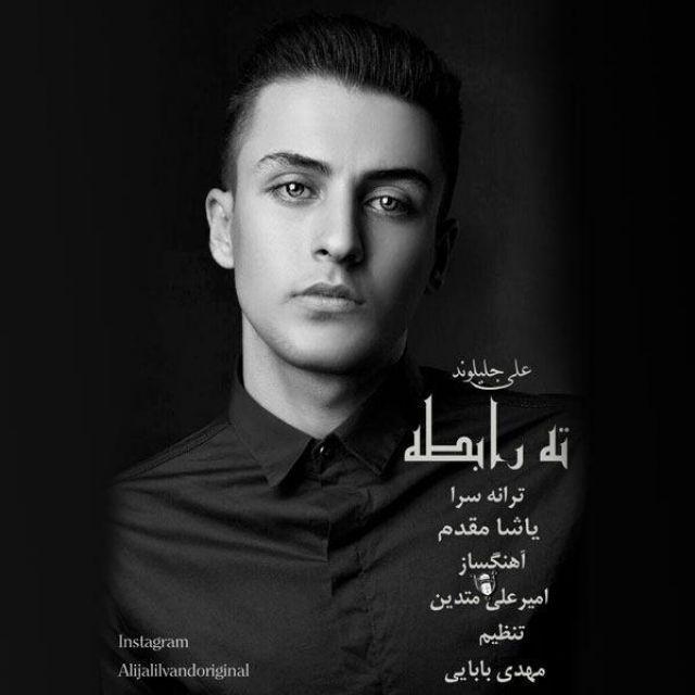 Ali Jalilvand – Tahe Rabeteh