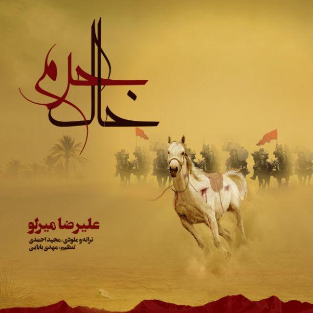 Alireza Mirlou – Khake Haram