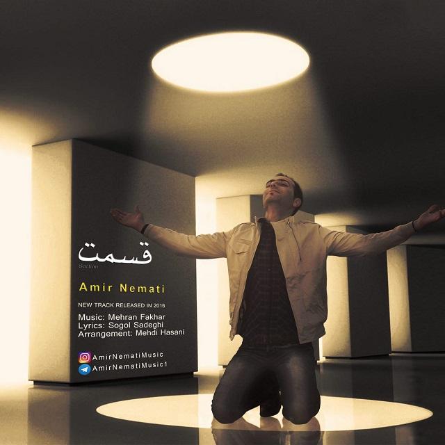 Amir Nemati – Ghesmat