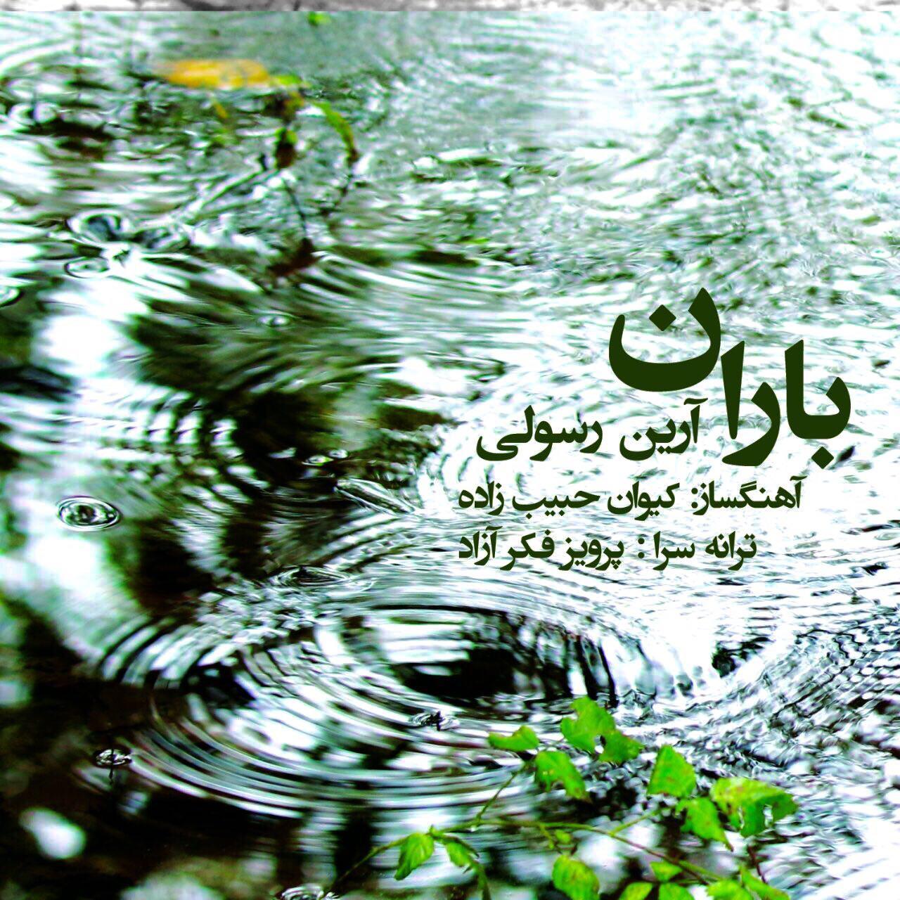 Ariyan Rasouli – Baran