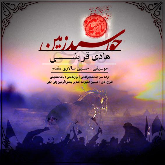 Hadi Ghoreishi – Khorshide Zamin