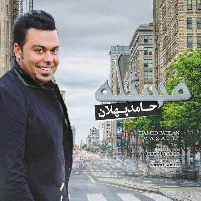 Hamed Pahlan – Masale