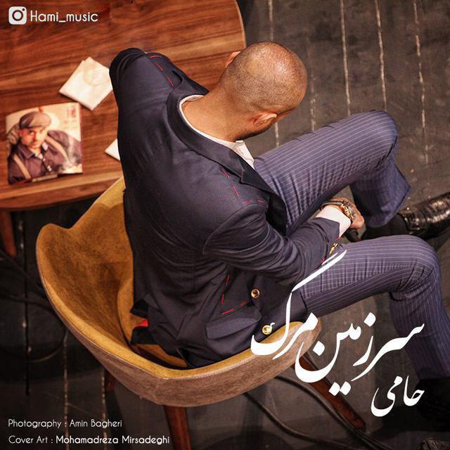 Hamid Hami – Sarzamine Marg