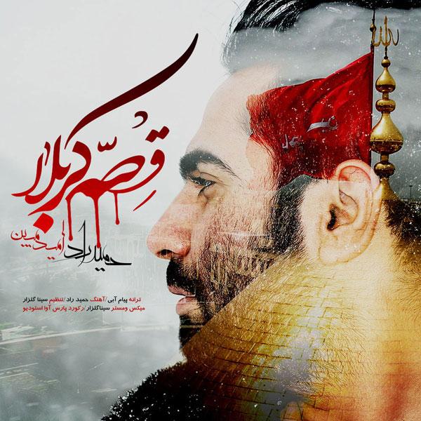 Hamid Raad Ft Omid Mobin – Gheseye Karbala