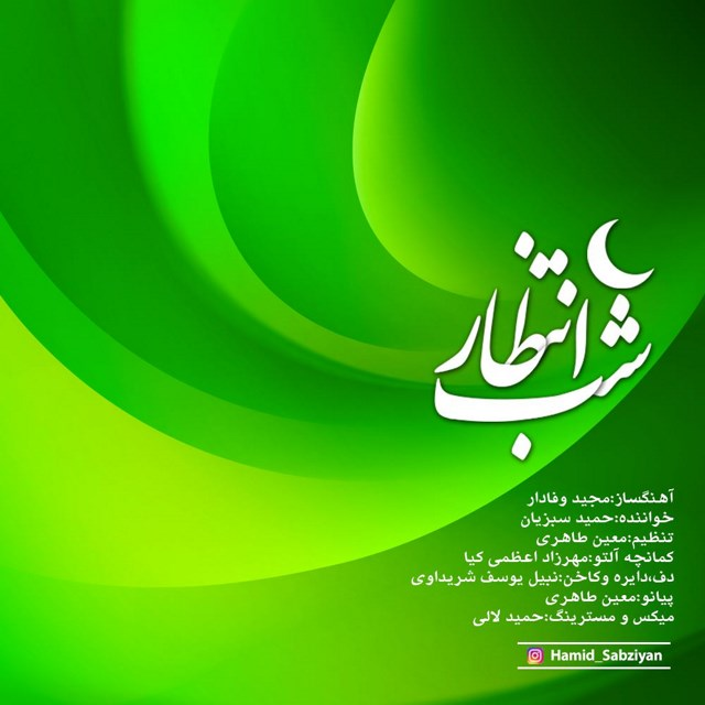 Hamid Sabziyan – Shabe Entezar