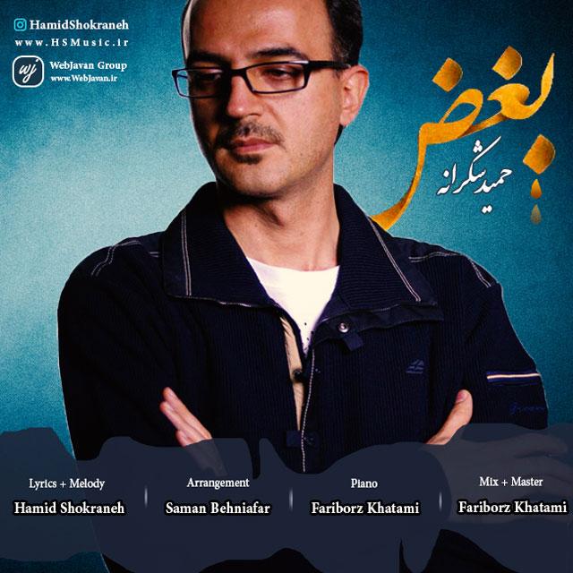 Hamid Shokraneh – Boghz