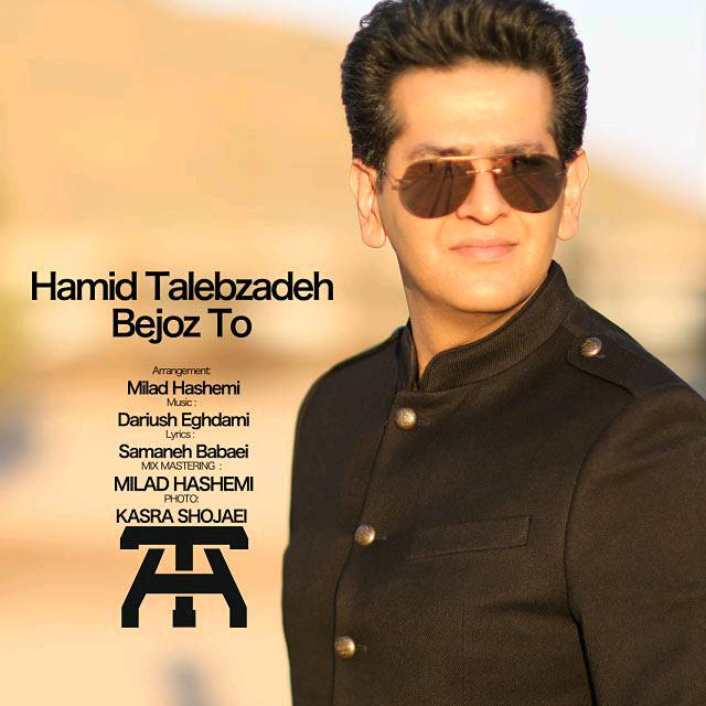 Hamid Talebzadeh – Bejoz To