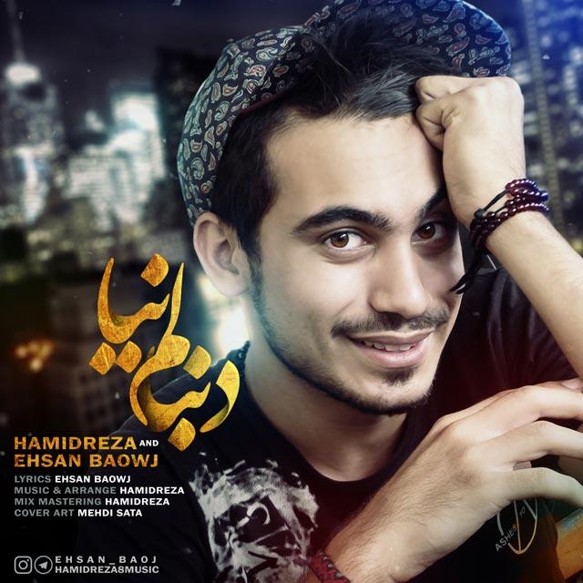 Hamidreza – Donbalam Naya (Ft Ehsan Baowj)