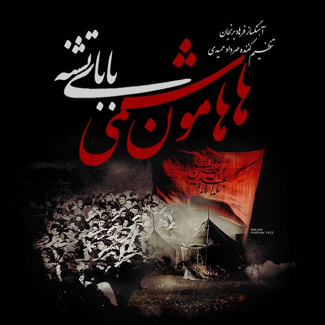 Hamoon Hashemi – Babaye Teshneh