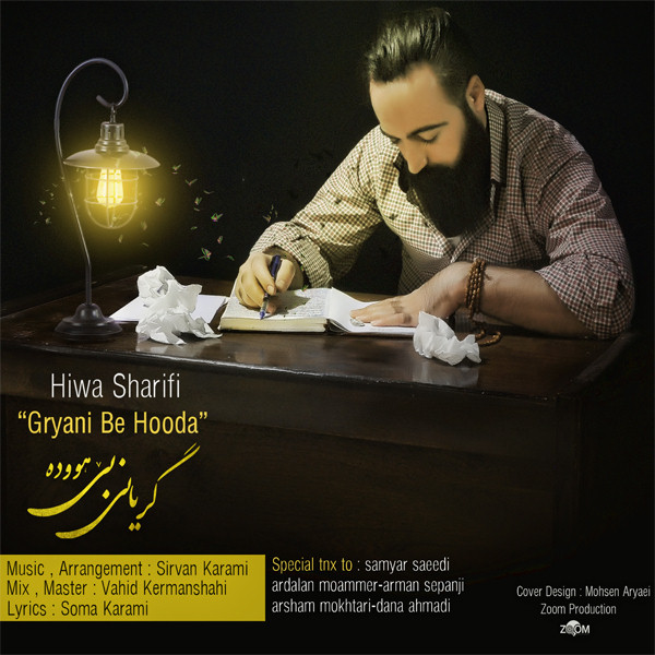 Hiwa Sharifi – Geryani Be Hooda