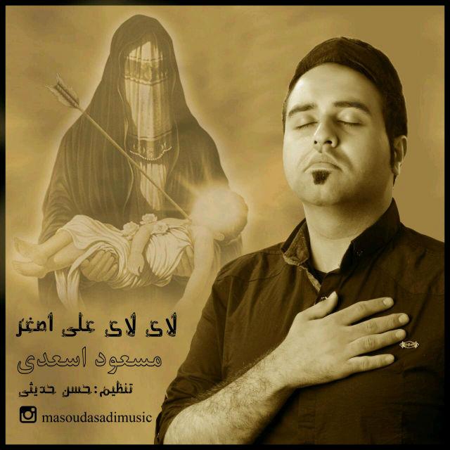 Masoud Asadi – Lay Lay Ali Asghar