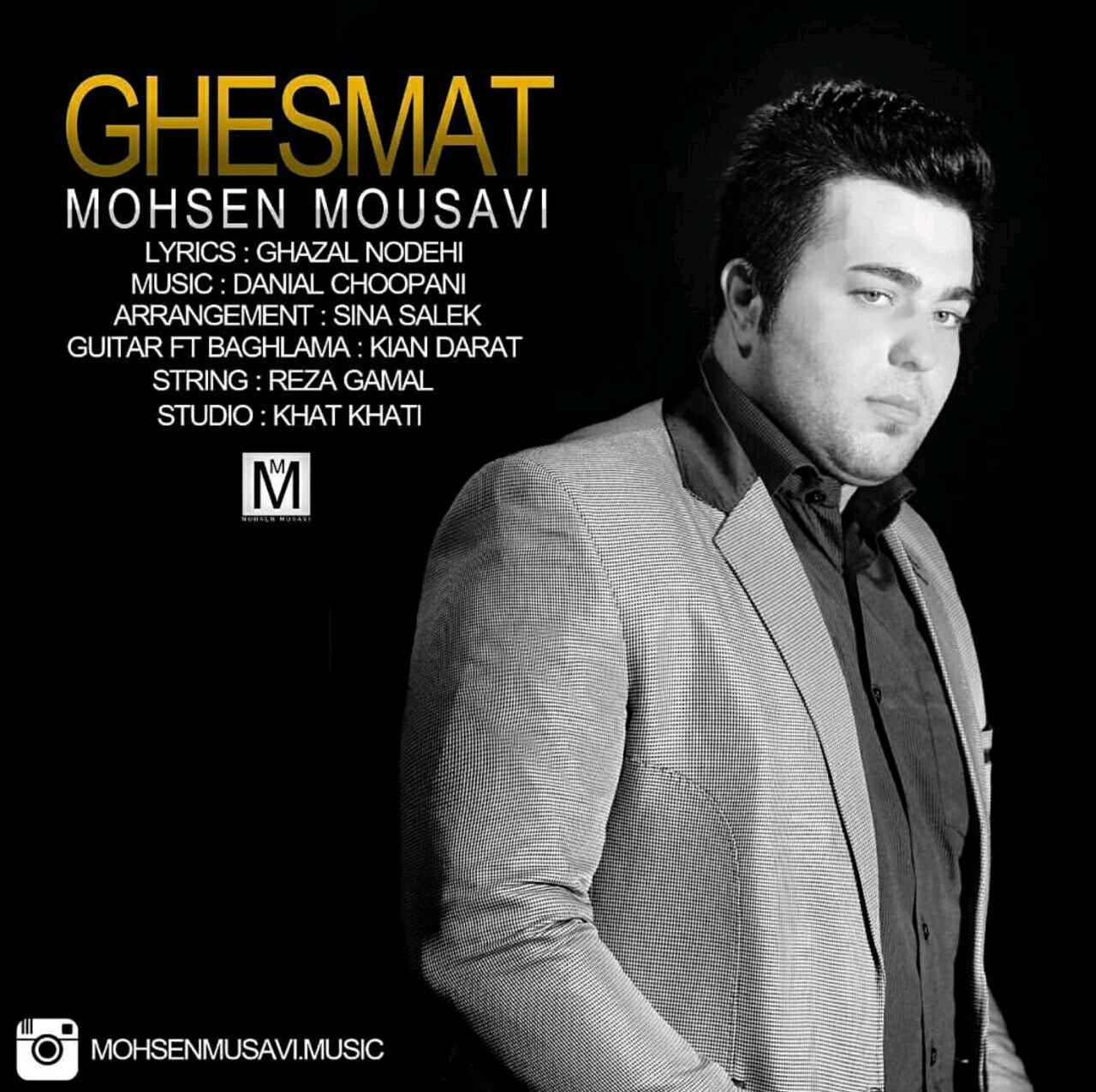 Mohsen Mousavi – Ghesmat