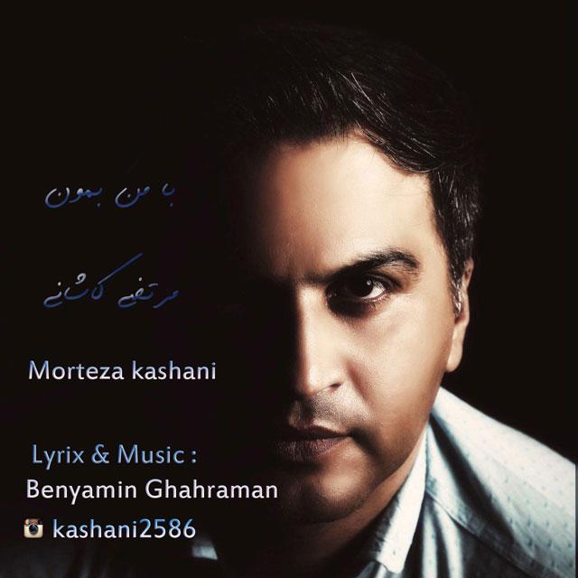 Morteza Kashani – Ba Man Bemoun