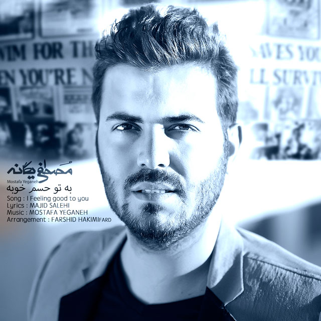 Mostafa Yeganeh – Be To Hesam Khube