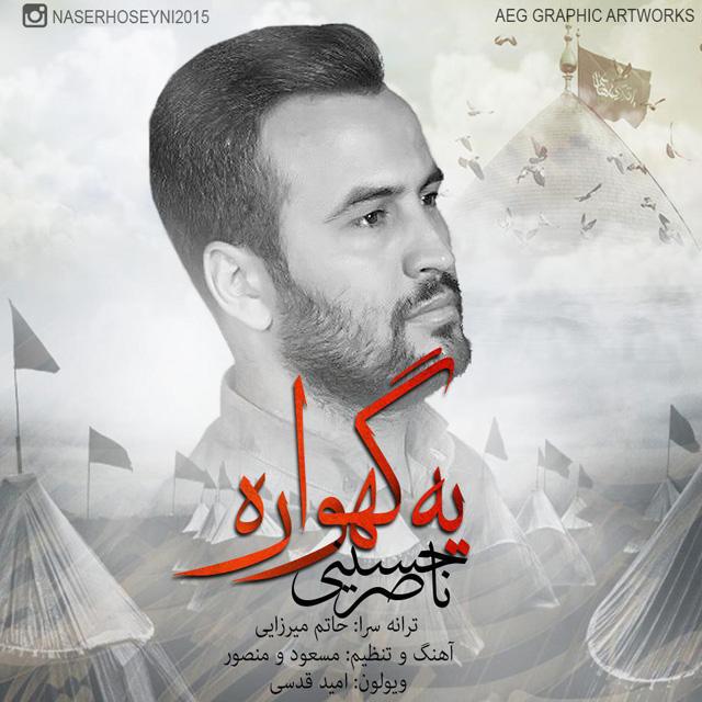 Naser Hosseyni – Ye Gahvareh