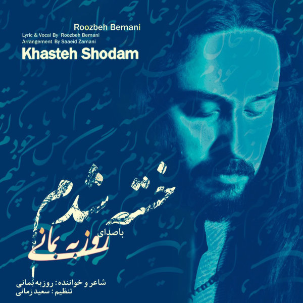 Roozbeh Bemani – Khasteh Shodam