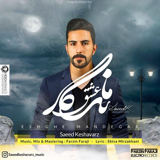 Saeed Keshavarz – Eshghe Mandegar