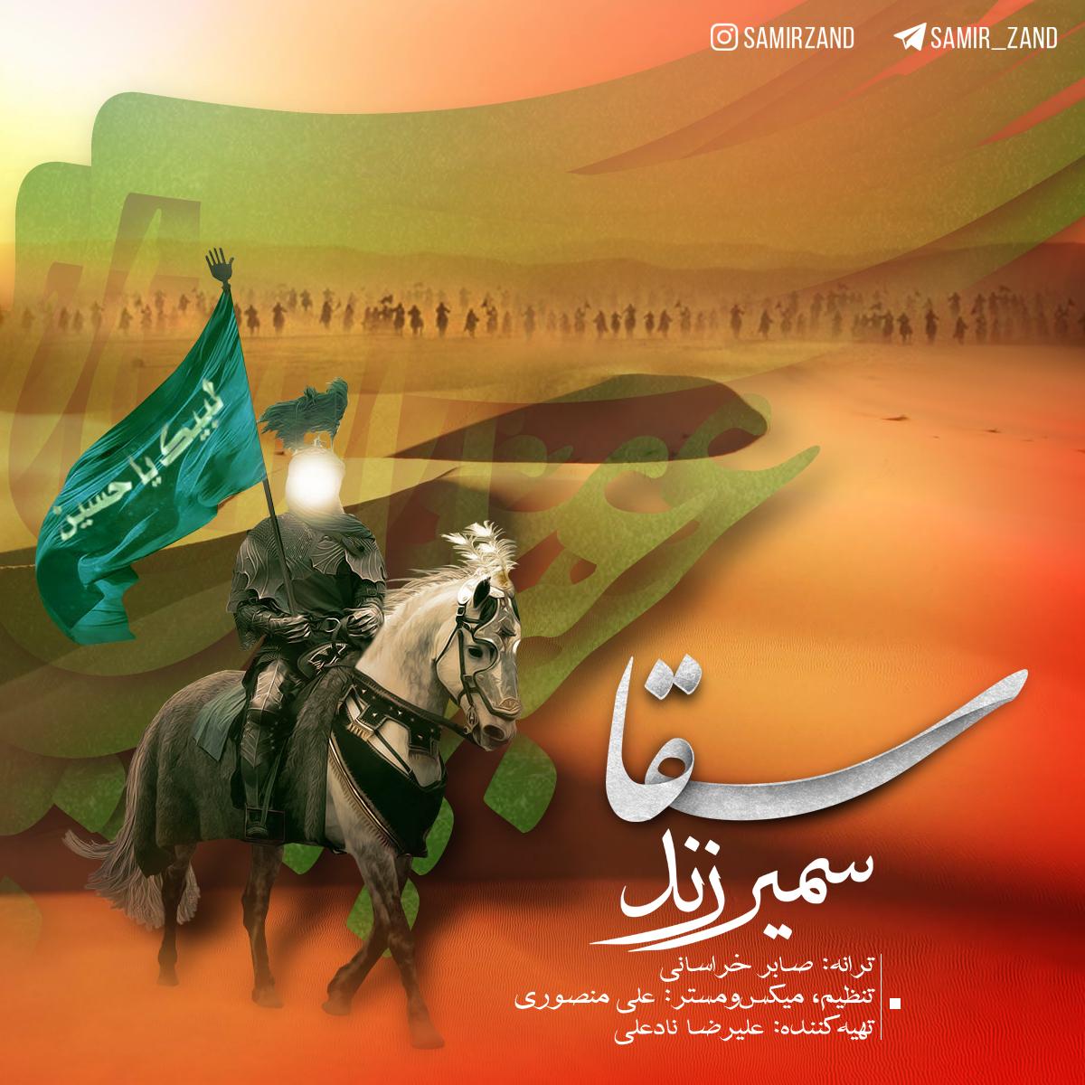 Samir Zand – Sagha