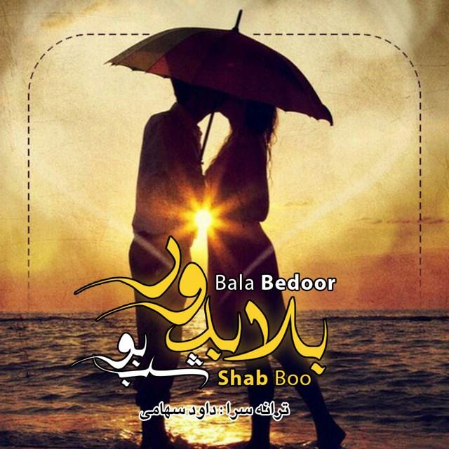 Shab Boo – Bala Bedoor.