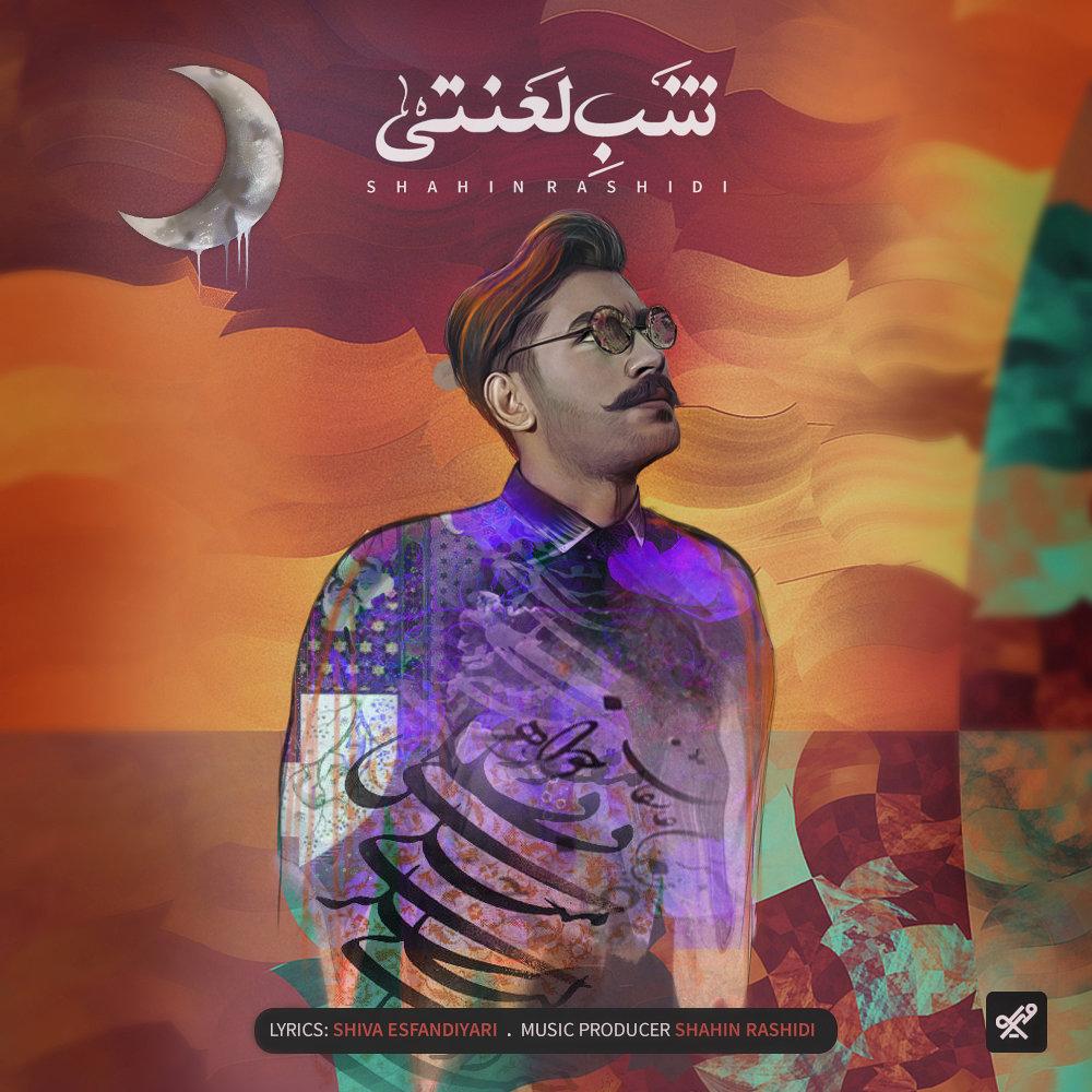 Shahin Rashidi – Shabe Lanati