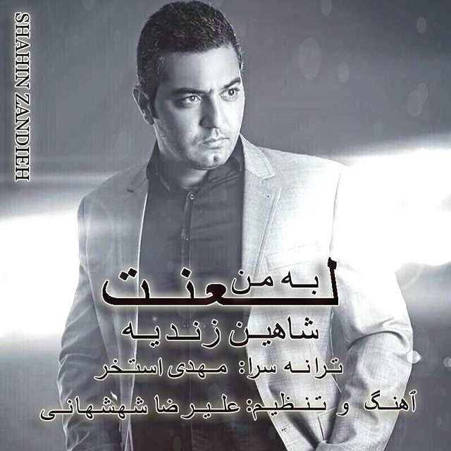 Shahin Zandieh – Lanaat Be Man