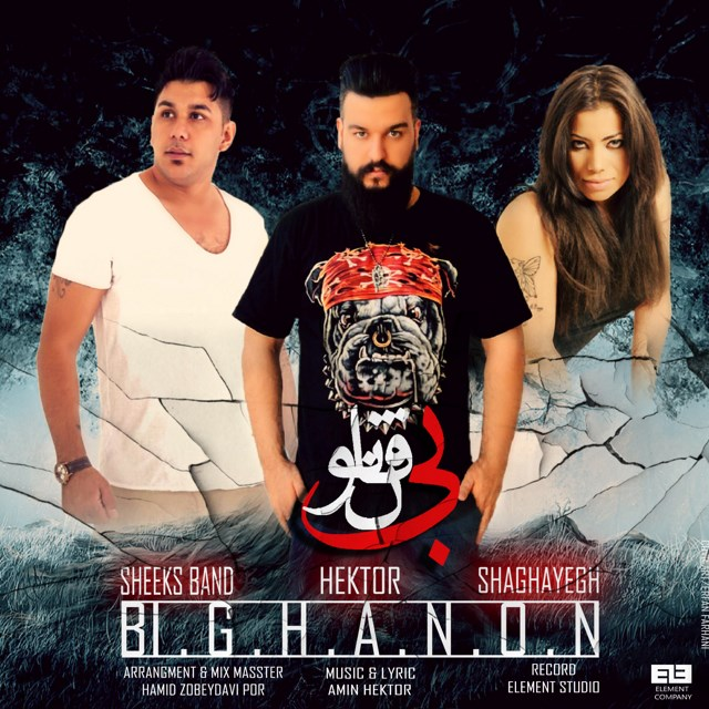 Sheeks Band & Amin Hektor – Bi Ghanon (Ft Shaghayegh)