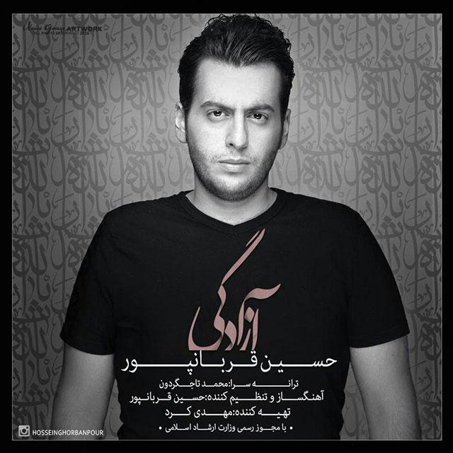 Hossein Ghorbanpour – Azadegi