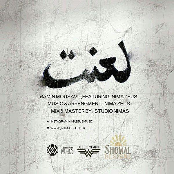 Nima Zeus – Lanat (Ft Ramin Mousavi)