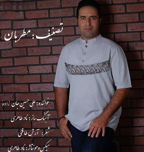 Ali Hossein Jan Zadeh – Motreban