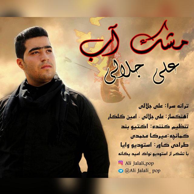 Ali Jalali – Mashk Ab