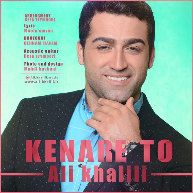 Ali Khalili – Kenare To