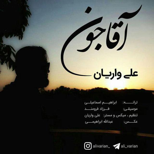 Ali Varian – Agha Joon