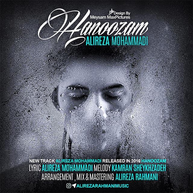 Alireza Mohammadi – Hanoozam (Avalin Forsat)