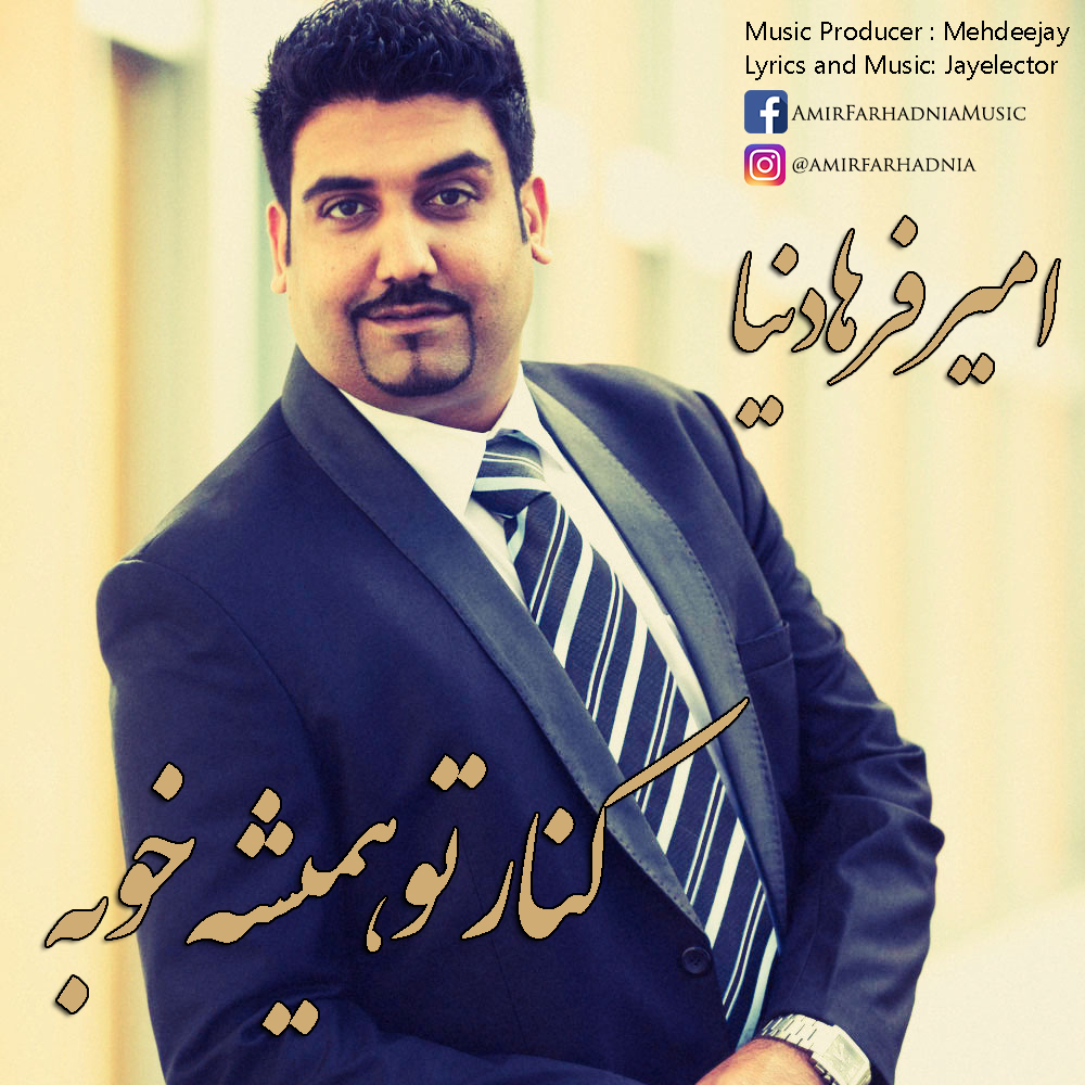 Amir Farhadnia – Kenare To Hamishe Khobeh